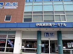 伊良湖FT 道の駅