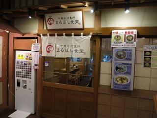 まるぼし食堂
