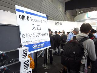OM-D100分待ち