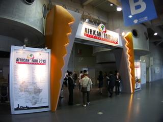 アフリカン・フェア