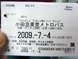 小田急東京メトロパス