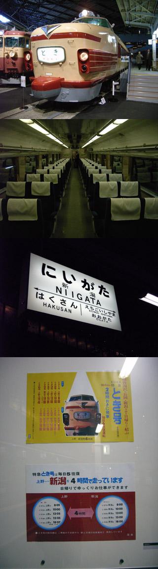 とき@鉄道博物館