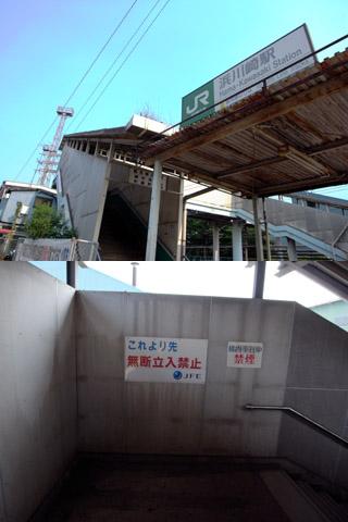 浜川崎駅(鶴見線)