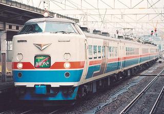 800px-JNR_kagayaki_485