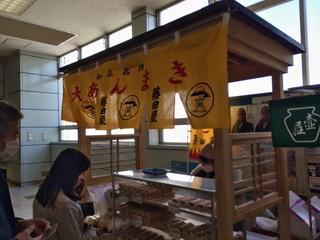 藤田屋売店