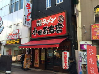 小田原商店
