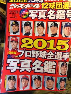 プロ野球写真名鑑2015