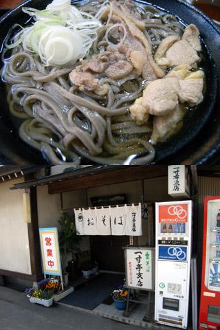 肉そば@一寸亭支店