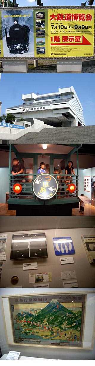 大鉄道博覧会