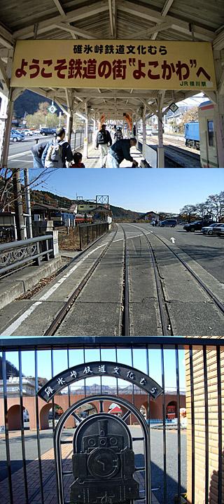 横川駅にて