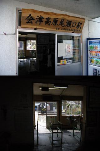 あいづ高原駅