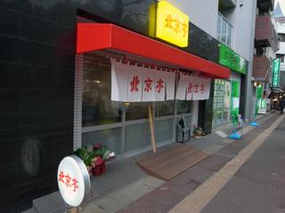 北京亭(改装後)