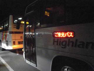 ご来光バス到着