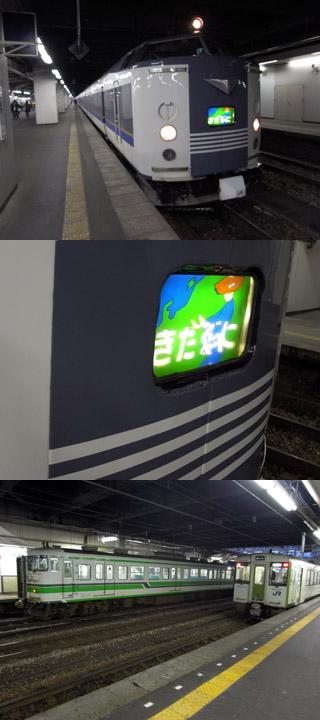 きたぐに@長岡駅