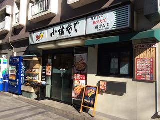 小諸そば濱町店