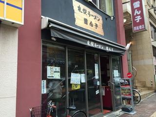 雪ん子店舗
