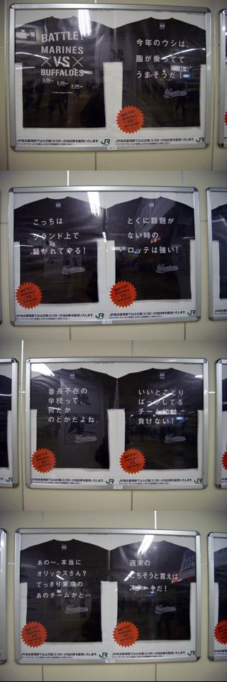 2008挑発Tシャツ