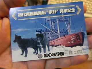 見学記念カード