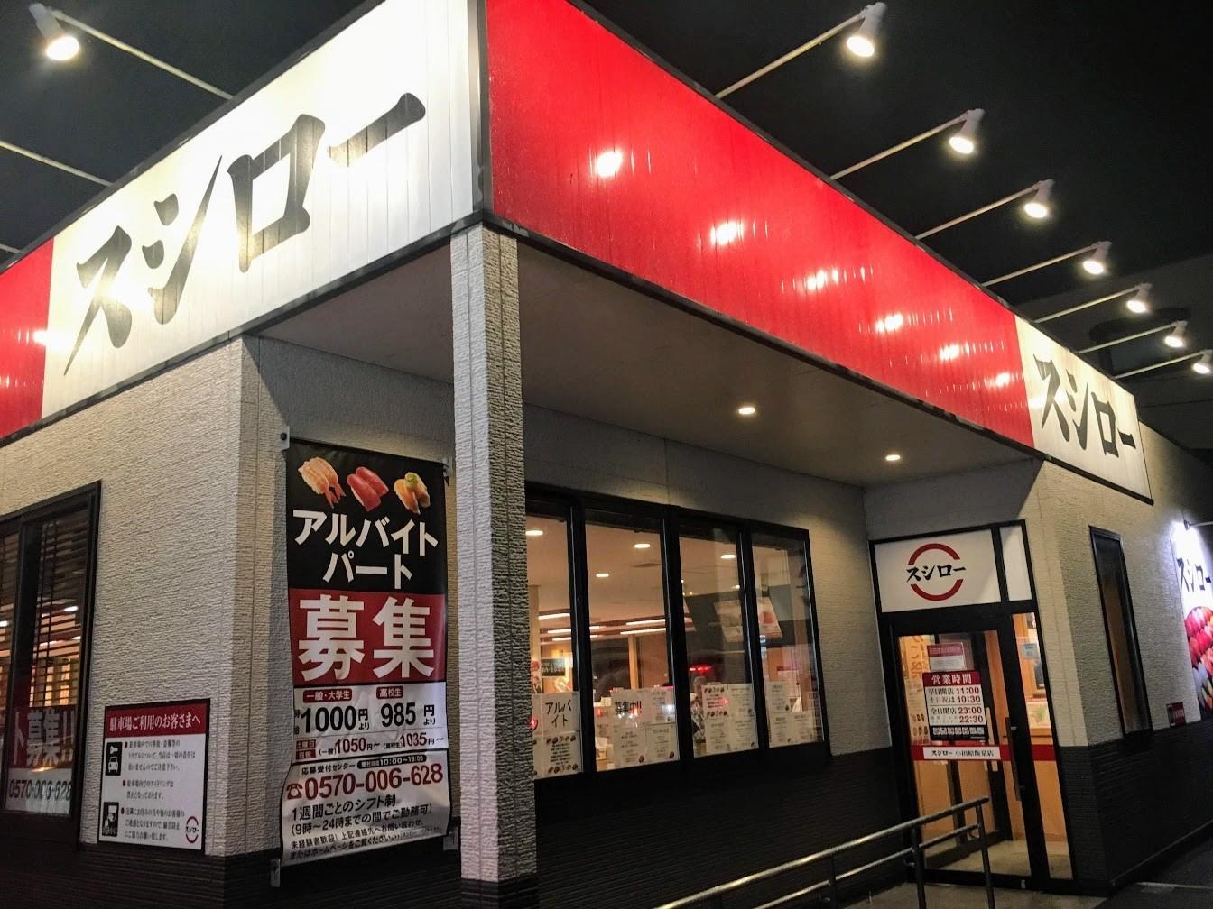 fa751b2bef2b6 マンボな毎日 寿司