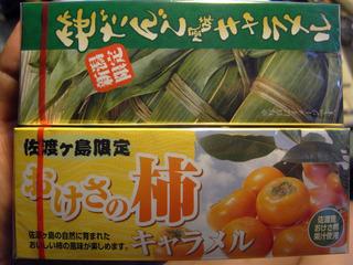 笹だんごキャラメル&おけさ柿キャラメル
