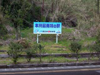 串本駅に到着