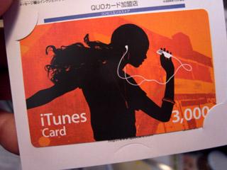 ファミマでitunesカード