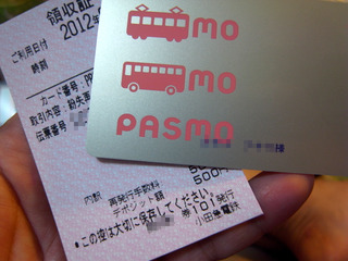 PASMO再発行