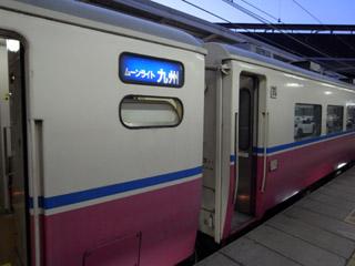 ムーンライト九州3