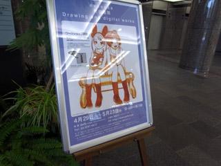 村田蓮爾展覧会