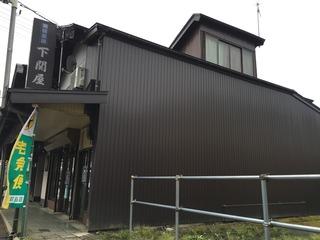 shimosekiya
