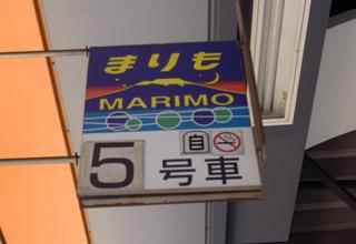 帯広駅出発前