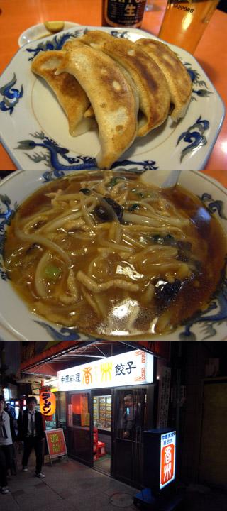 焼き餃子@香州