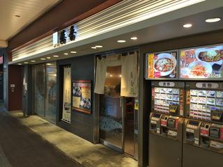 朝蕎麦は上野駅にて