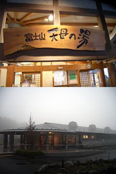 富士宮温泉天母の湯