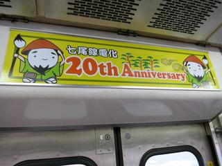 七尾線電化20周年