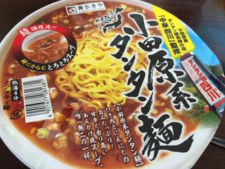 小田原担々麺