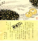 赤福 伊勢便り 20061125