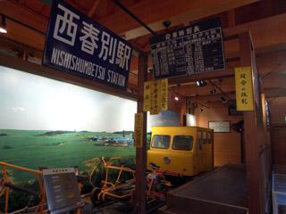 別海町鉄道記念館内部
