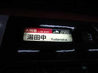 湯田中行き