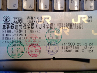 2013春18きっぷ終了