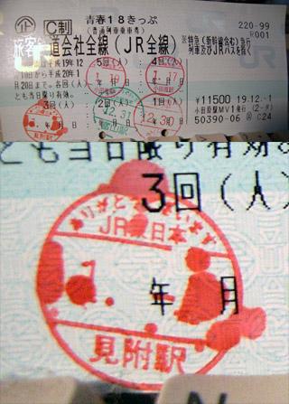 18きっぷ2007冬