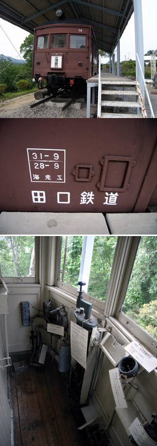 モハ14@豊橋鉄道田口線