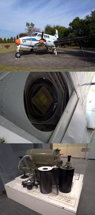 測量用飛行機くにかぜ