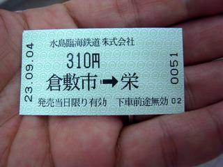水島臨海鉄道切符
