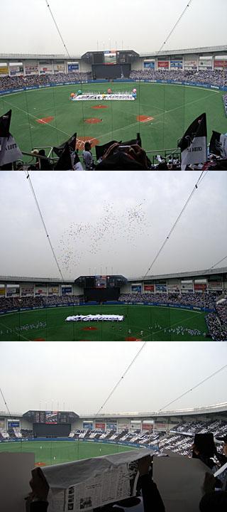 ロッテ日ハム戦20070325開幕戦