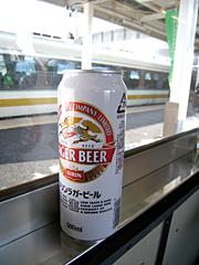 いきなりビール