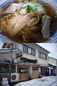 中華そば@まこと食堂