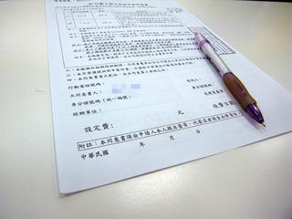 中華電信申込書