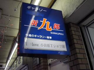 ギャラリー新九郎