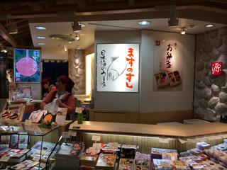 ますの寿司 源